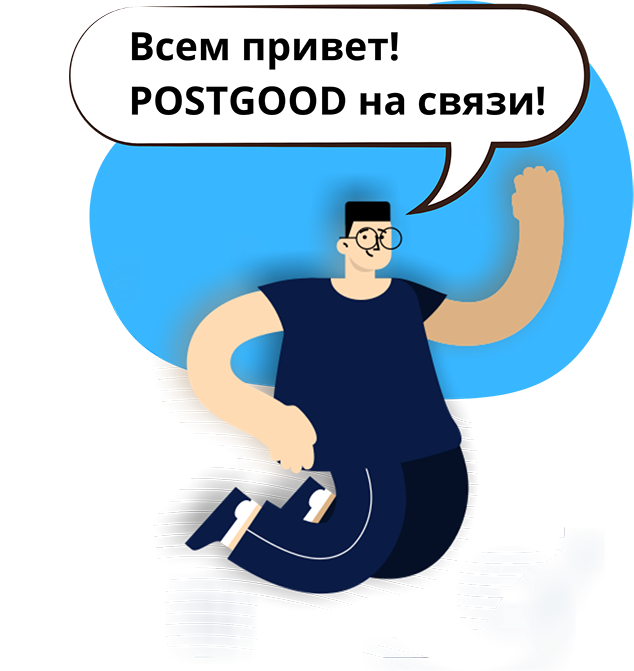 postgood